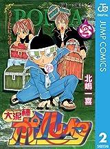 表紙: 大泥棒ポルタ 2 (ジャンプコミックスDIGITAL) | 北嶋一喜
