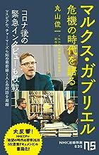 表紙: マルクス・ガブリエル 危機の時代を語る (NHK出版新書)   NHK「欲望の時代の哲学」制作班