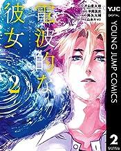 表紙: 電波的な彼女 2 (ヤングジャンプコミックスDIGITAL) | 片山憲太郎