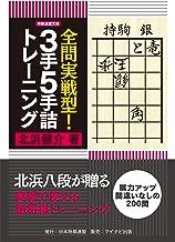 表紙: 全問実戦型!3手5手詰トレーニング (将棋連盟文庫) | 北浜 健介