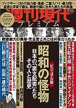 表紙: 週刊現代別冊 週刊現代プレミアム 2019Vol.1 昭和の怪物 日本の「裏支配者」たち その人と歴史 | 週刊現代