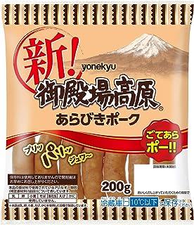 【冷蔵】米久 御殿場高原あらびきポーク 200g
