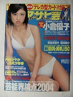 月刊アサヒ芸能エンタメ!2004年2月号