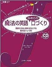 表紙: 魔法の英語 なめらか口づくり (J新書)   リサ・ヴォート