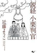 表紙: 説経 小栗判官 (ビームコミックス)   近藤 ようこ