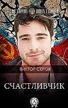 Счастливчик (Истории попаданцев) (Russian Edition)