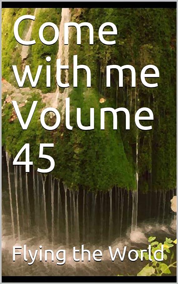 染料グリル概念Come with me Volume 45 (English Edition)