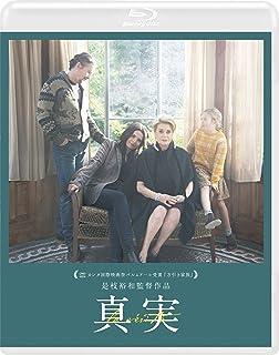 真実 スタンダード・エディション [Blu-ray]