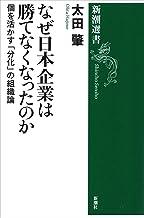 表紙: なぜ日本企業は勝てなくなったのか―個を活かす「分化」の組織論―(新潮選書) | 太田肇