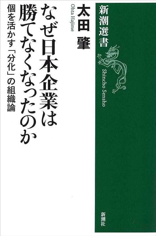 メンタル熱意包帯なぜ日本企業は勝てなくなったのか―個を活かす「分化」の組織論―(新潮選書)