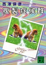表紙: 複製症候群 (講談社文庫)   西澤保彦