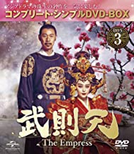 Wu Zetian -The Empress- BOX3 (Complete simple DVD-BOX5000 yen Series) (Limited Edition)