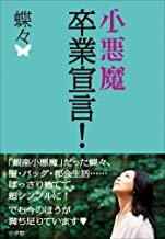 表紙: 小悪魔卒業宣言! | 蝶々