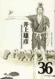 バガボンド(36) (モーニング KC)