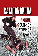 Самооборона. Приемы реальной уличной драки (Russian Edition)