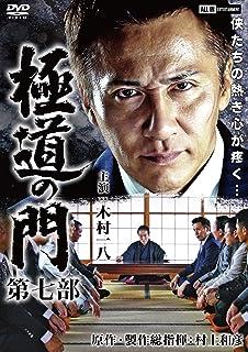 極道の門 第七部 [DVD]