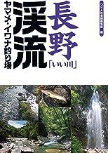 表紙: 長野「いい川」渓流ヤマメ・イワナ釣り場   つり人社書籍編集部