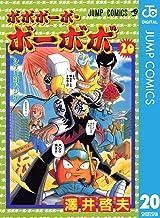 表紙: ボボボーボ・ボーボボ 20 (ジャンプコミックスDIGITAL) | 澤井啓夫