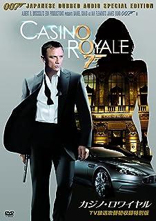 007/カジノ・ロワイヤル【TV放送吹替初収録特別版】 [DVD]