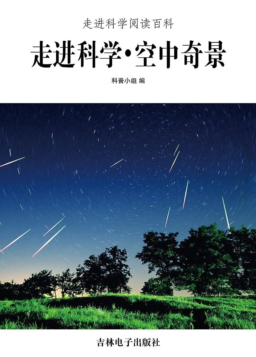 吸収剤機動土走进科学·空中奇景 (Chinese Edition)