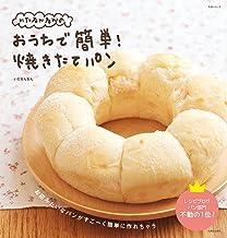 表紙: いたるんるんのおうちで簡単! 焼きたてパン 生活シリーズ   いたるんるん