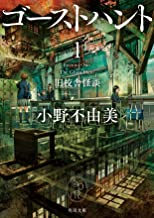ゴーストハント1 旧校舎怪談 (角川文庫)