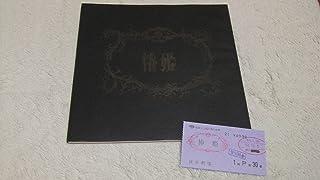 1979年 坂東玉三郎・公演パンフレット 椿姫 アレクサンドル・デュマ・ファス・作 樹木希林