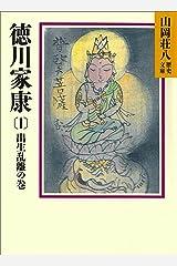 徳川家康(1) 出生乱離の巻 (山岡荘八歴史文庫) Kindle版