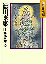 徳川家康(1) 出生乱離の巻 (山岡荘八歴史文庫)