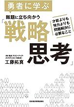 勇者に学ぶ 難題に立ち向かう「戦略思考」 (日本経済新聞出版)