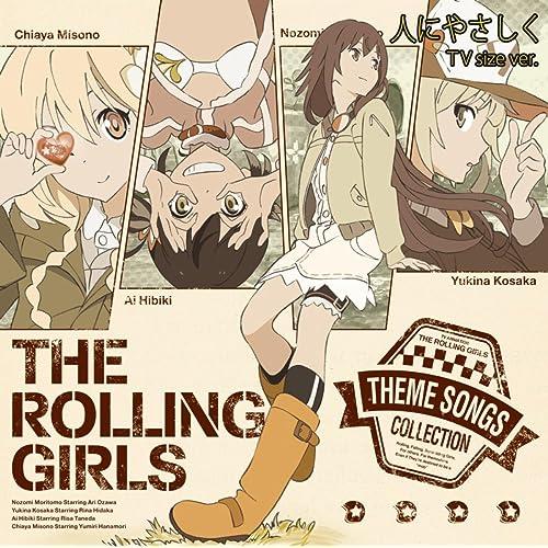 TVアニメ「ローリング☆ガールズ」主題歌集 THE ROLLING GIRLS 「人にやさしく TV size ver.」