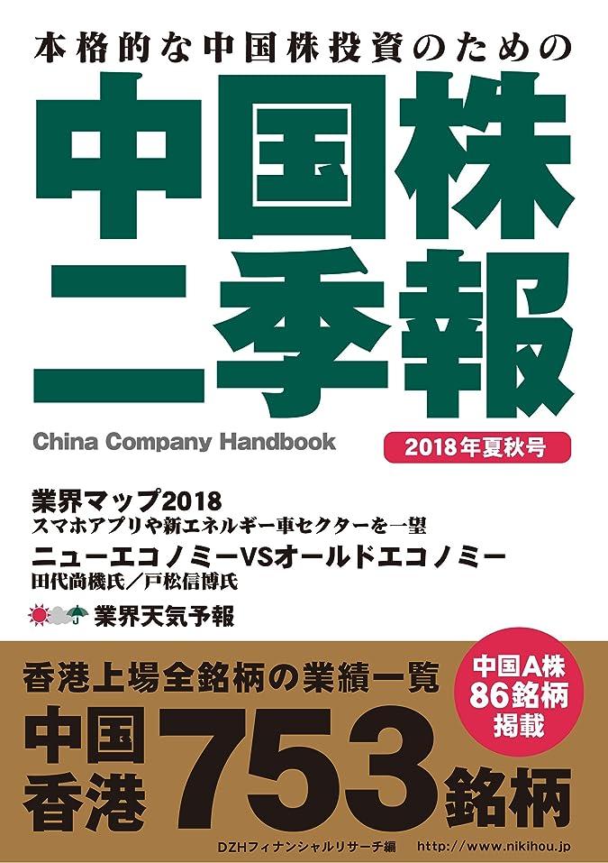 ムスタチオ曖昧な保証中国株二季報2018年夏秋号