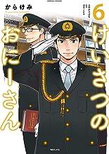 表紙: けいさつのおにーさん6 (コロナ・コミックス) | からけみ