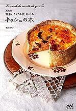 表紙: 新装版 野菜がたくさん食べられるキッシュの本 | 福田 淳子