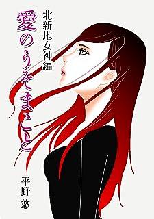 愛のうそまこと (1) 女神編 大人の恋愛ストーリー(北新地)