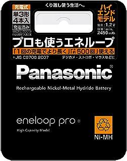 Panasonic eneloop 単3形 4本パック(ハイエンドモデル) BK-3HCC/4