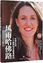 Breaking Night:A Memoir of Forgiveness, Survival,and My Journey from Homeless to Harvard (Chinese Edition)