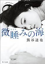 表紙: 微睡みの海 (角川文庫) | 熊谷 達也