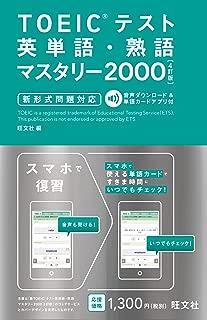 TOEICテスト英単語・熟語マスタリー2000 新形式問題対応 4訂版