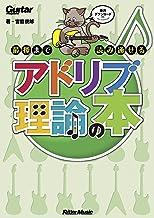表紙: ギター・マガジン 最後まで読み通せるアドリブ理論の本 | 宮脇 俊郎