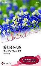 表紙: 愛を偽る花嫁【ハーレクイン・セレクト版】 | スーザン・フォックス