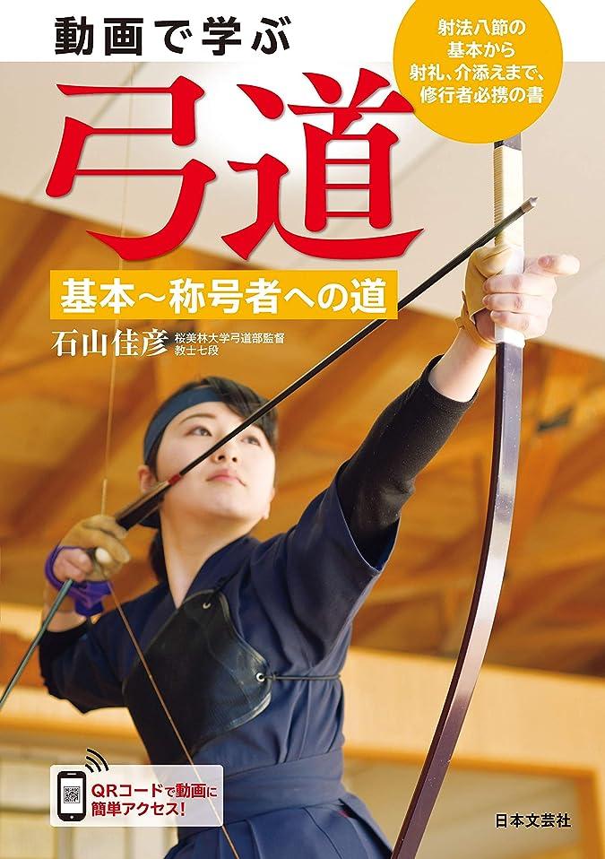 失う部分モック動画で学ぶ 弓道 基本~称号者への道