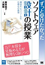 表紙: ずっと受けたかったソフトウェア設計の授業   飯泉純子