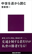 表紙: 中世を道から読む (講談社現代新書)   齋藤慎一