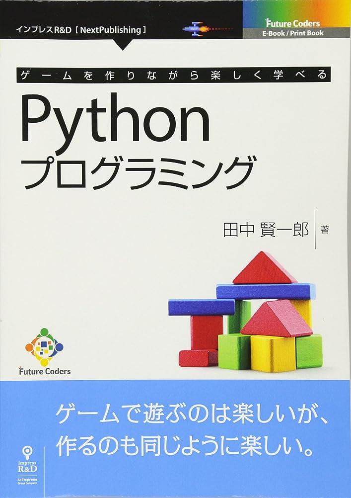 広い化粧性別ゲームを作りながら楽しく学べるPythonプログラミング (Future Coders(NextPublishing))