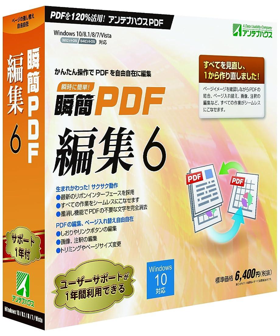 発表する有用反対する瞬簡PDF編集6