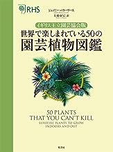 イギリス王立園芸協会版 世界で楽しまれている50の園芸植物図鑑