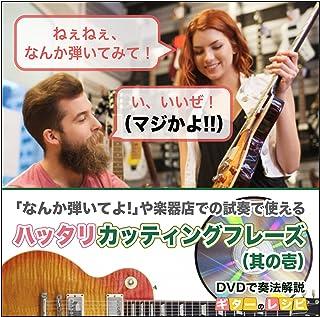 【ギター教則DVD】「なんか弾いてよ!」や楽器店での試奏で使えるハッタリカッティングフレーズ(其の壱)