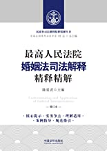 最高人民法院婚姻法司法解释精释精解(增订本)