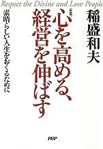 表紙: [新装版]心を高める、経営を伸ばす 素晴らしい人生をおくるために | 稲盛 和夫